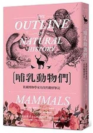哺乳動物們:英國博物學家的自然觀察筆記