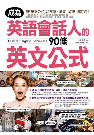 成為英語會話人的90條英文公式: 用英文公式說英語,簡單、好記、超好用! (附MP3)