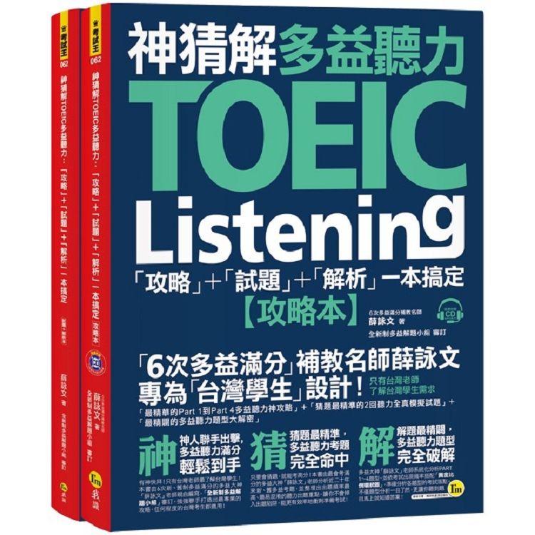 神猜解TOEIC多益聽力:「攻略」+「試題」+「解析」一本搞定
