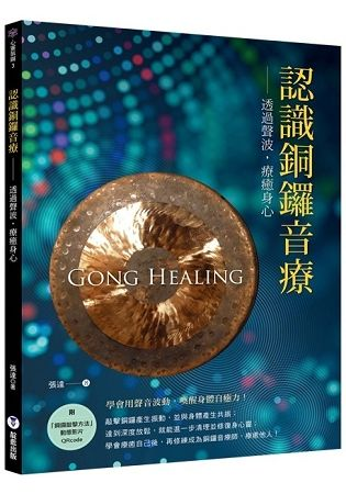 認識銅鑼音療:透過聲波,療癒身心