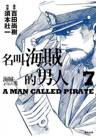 名叫海賊的男人07【漫畫】
