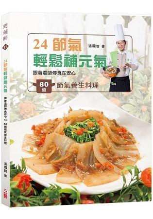 24節氣輕鬆補元氣:跟著溫師傅食在安心,80道節氣養生料理