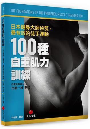 100種自重肌力訓練:日本健身大師秘笈,最有效的徒手運動