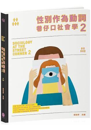 性別作為動詞:巷仔口社會學2:性別如何形塑,又如何在行動中翻轉?