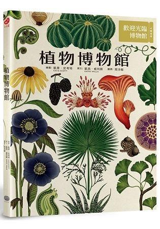 植物博物館(台灣獨家封面版)(精裝)