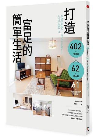 打造富足的簡單生活: 402張實景圖 x 62位達人的61項私房收納技巧全圖解