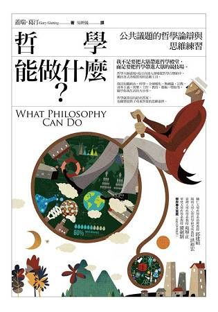 哲學能做什麼?:公共議題的哲學論辯與思維練習