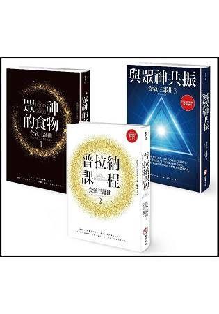 食氣三部曲套書(眾神的食物+普拉納課程+與眾神共振(三冊)(隨書附贈:普拉納滋養靜心導引MP3)