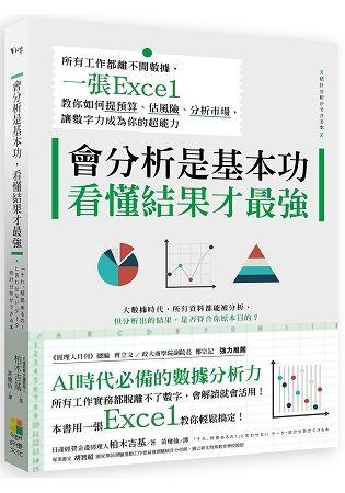 會分析是基本功,看懂結果才最強:所有工作都離不開數據,一張Excel教你如何提預算、估風險、分析市場,讓數字力成為你的超能力