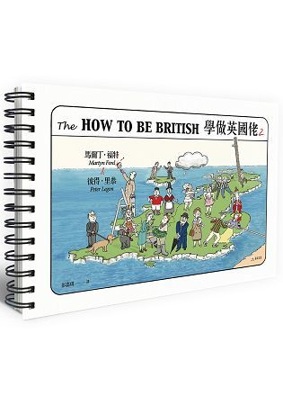 學做英國佬(2)