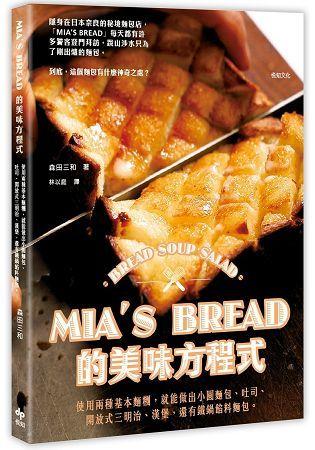 MIA'S BREAD的美味方程式:使用兩種基本麵糰,就能做出小圓麵包、吐司、開放式三明治、漢堡,還有鐵鍋餡料麵包