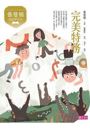 張曼娟成語學堂 II: 完美特務 (暢銷十週年紀念版)