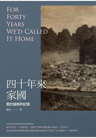 四十年來家國: 關於越南的記憶
