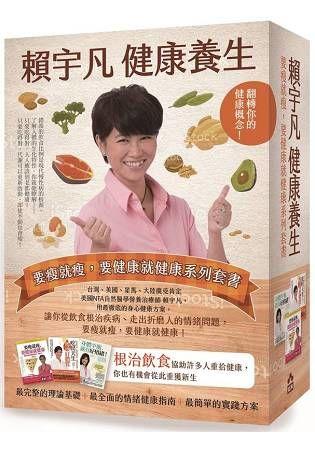 賴宇凡健康養生: 要瘦就瘦, 要健康就健康系列套書 (3冊合售)