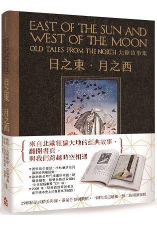 日之東.月之西: 北歐故事集 (復刻手工粘貼版)