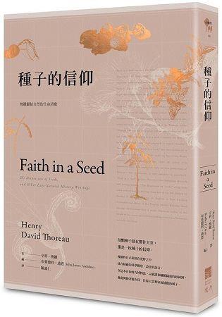 種子的信仰:梭羅獻給自然的生命詩歌(全球唯一授權繁體中文版)