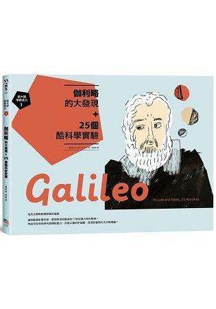 跟大師學創造力 1:伽利略的大發現+25個酷科學實驗