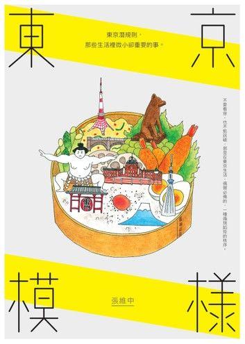 東京模樣:東京潛規則,那些生活裡微小卻重要的事(電子書)