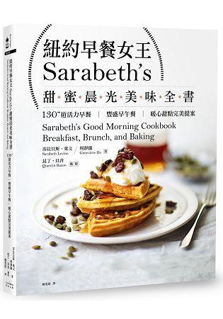 紐約早餐女王Sarabeths甜蜜晨光美味全書:130+道活力早餐.豐盛早午餐.暖心甜點完美提案