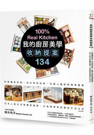 我的廚房美學收納提案134: 從規畫到改裝, 從巧思到好物, 從個人風格到清潔整理, 日本人氣生活規畫家親授, 打造更理想舒適的生活方式