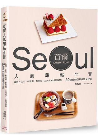 首爾人氣甜點全書:江南‧弘大‧林蔭道‧梨泰院‧三清洞5大商圈名店,80道最IN甜點食譜全攻略