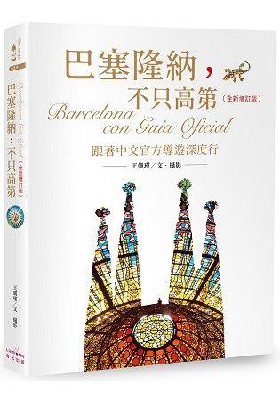 巴塞隆納,不只高第:跟著中文官方導遊深度行(全新增訂版)