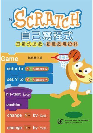 用Scratch自己寫程式-互動式遊戲和動畫創意設計