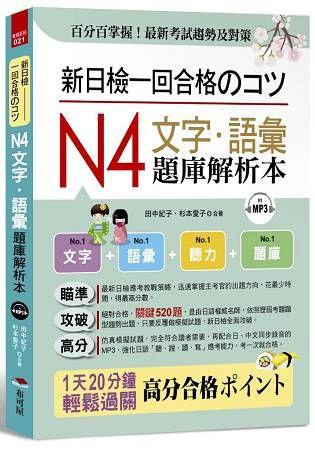 新日檢一回合格のコツ: N4文字.語彙題庫解析本 (附MP3)