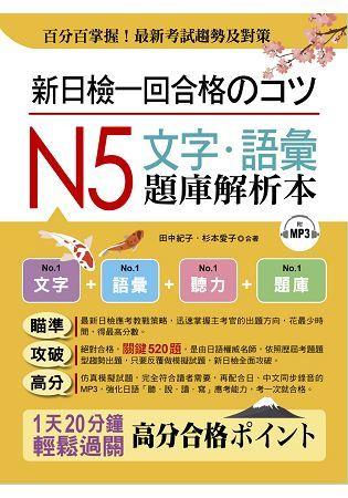新日檢一回合格???:N5文字.語彙題庫解析本(附MP3)
