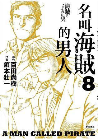 名叫海賊的男人08【漫畫】