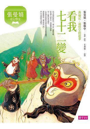 張曼娟奇幻學堂:看我七十二變(西遊記‧孫悟空的故事)(新版)