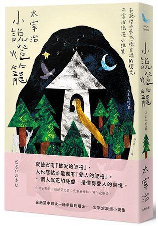 小說燈籠: 在絕望中尋求一絲幸福的曙光, 太宰治浪漫小說集 (第2版)