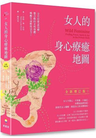 女人的身心療癒地圖(全新增訂版):全方位骨盆治療,整合妳的女性身體,喚醒生命野性活力
