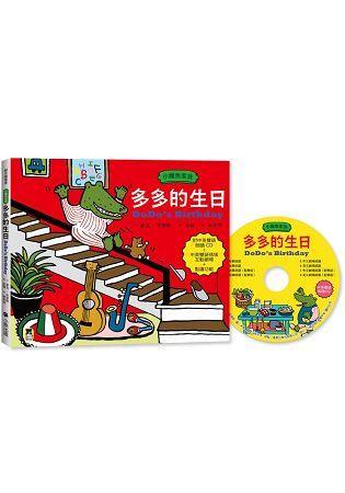 小鱷魚家族:多多的生日【中英雙語繪本+雙語朗讀CD+點讀功能+親子互動雙語小劇場】