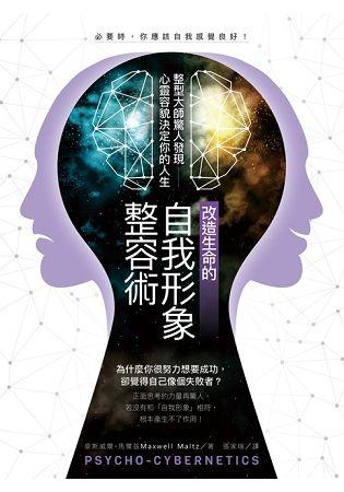改造生命的自我形象整容術:整形醫師驚人發現──心靈容貌決定你的人生(Psycho-Cybernetics)