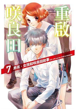 重啟咲良田07:男孩、女孩和咲良田故事(完)