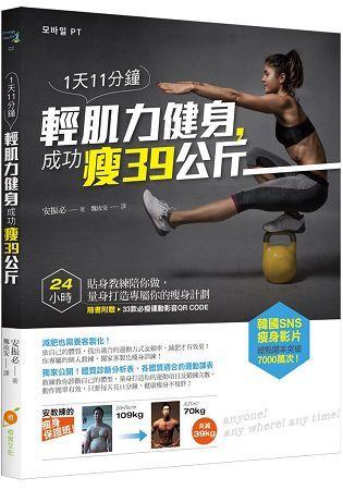1天11分鐘輕肌力健身,成功瘦39公斤:24小時貼身教練陪你做,量身打造專屬你的瘦身計劃(隨書附贈:33款必瘦運動影音QR CODE)