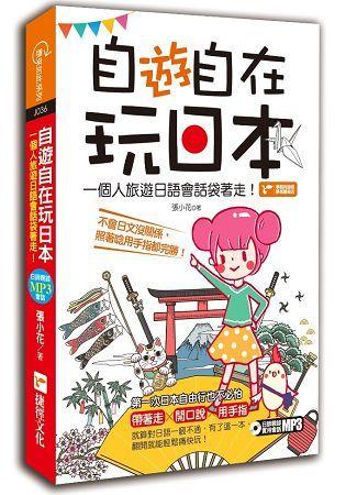 自「遊」自在玩日本:一個人旅遊日語會話袋著走!(1書+1MP3)