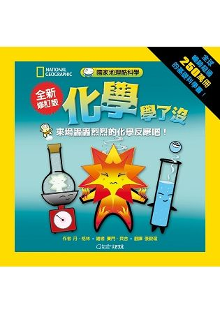 國家地理酷科學:化學學了沒(全新修訂版)-來場轟轟烈烈的化學反應吧!
