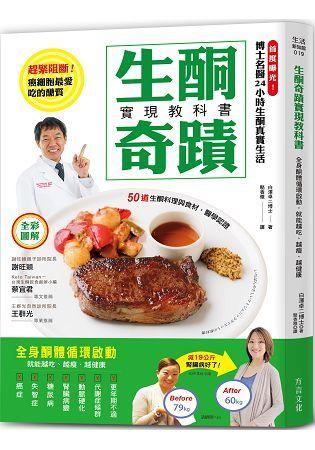 博士名醫24小時生酮飲食生活,全球首度曝光!生酮奇蹟實現教科書:全身酮體循環啟動,就能越吃、越瘦、越健康