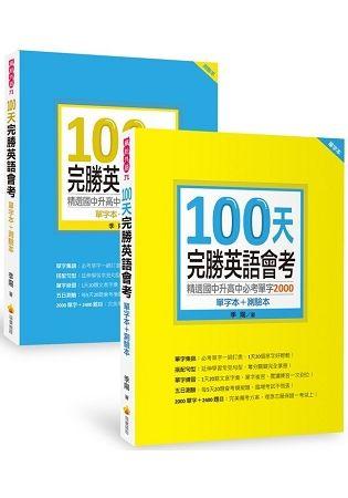 100天完勝英語會考單字本+測驗本: 精選國中升高中必考單字2000 (2冊合售)