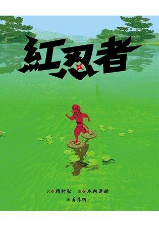 紅忍者(回頭書)