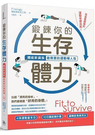 鍛鍊你的生存體力:體能新貧族最需要的運動懶人包