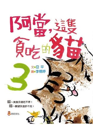 阿當,這隻貪吃的貓(3)