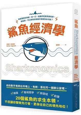 鯊魚經濟學:偷偷潛到你身邊、咬一口,如果好吃就全部吃掉──學鯊魚,可以提高你挑戰市場領先的可能! (電子書)