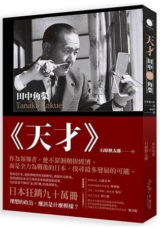 天才.田中角榮: 他建設了日本, 卻因為貪腐下台。二十年後, 昔日政敵選擇為他平反