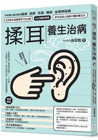 揉耳養生治病: 平時養生還可解決眼病、肥胖、失眠、痛經、坐骨神經痛, 世界衛生組織標準穴位治療、30分鐘就學會、多位百歲人瑞與中醫的養生法