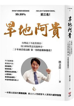 旱地阿貴:台灣最了不起業務員,用口碑和獎盃寫滿傳奇,二十年來首度公開第一名的思維和態度!(燙金尊榮版)