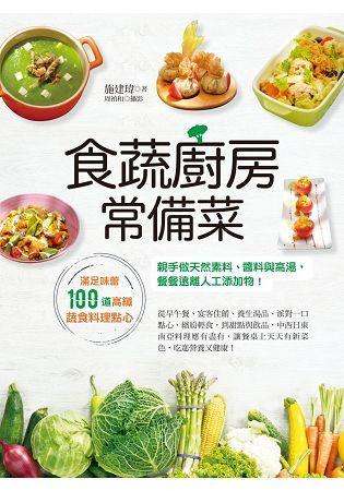 食蔬廚房常備菜:滿足味蕾100道高纖蔬食料理點心,親手做天然素料、醬料與高湯,餐餐遠離人工添加物!