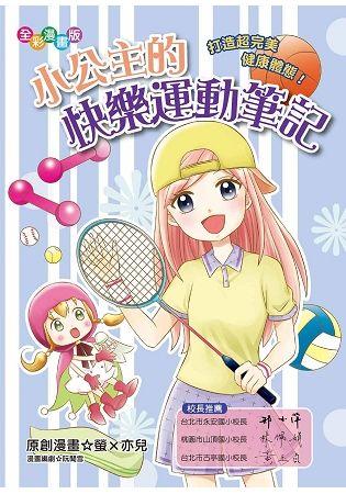 小公主的快樂運動筆記(漫畫版)打造超完美健康體態!